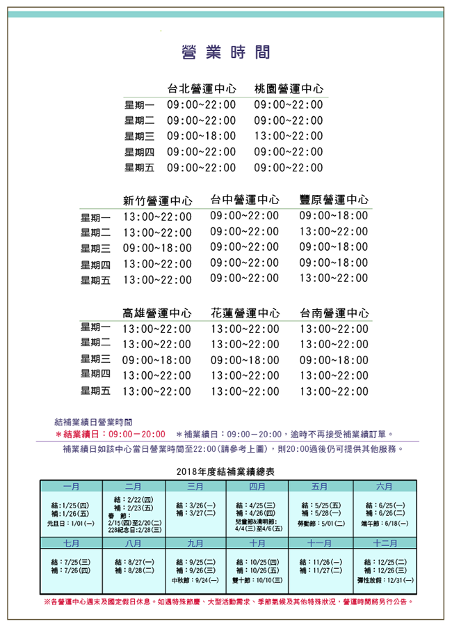 官網-2018營業時間表.png