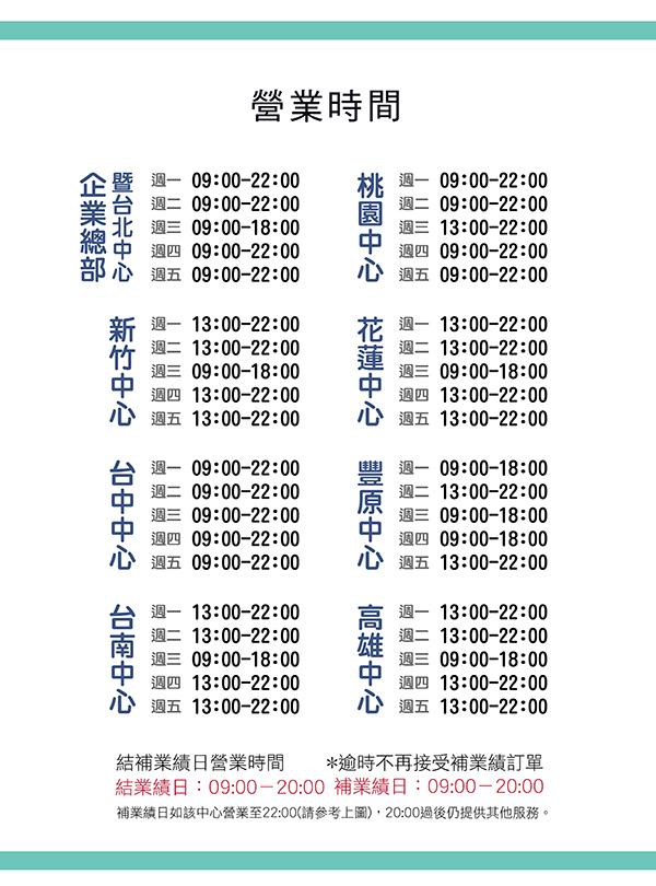 2019各區營業時間-01.jpg